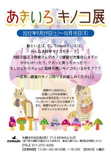 1210_comodo_kinoko.jpg