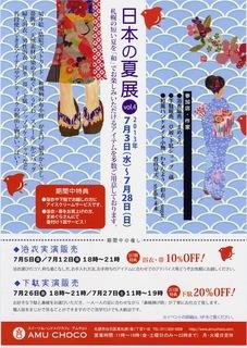 130616_nihonnatu.jpg