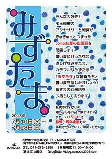 130624_mizutama.jpg