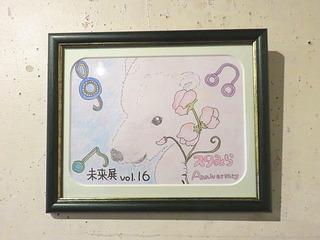 200317_miraiten2.jpg
