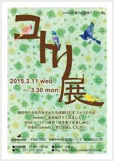 2015comodo_kotori.jpg