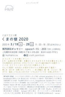 2020kumanosudm1.jpg