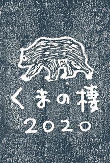 2020kumanosudm2.jpg