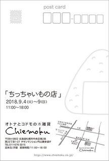 chicchai_dm.jpg