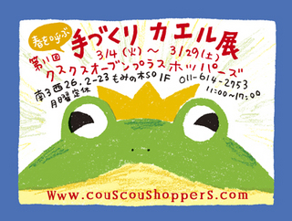 frog14top.jpg