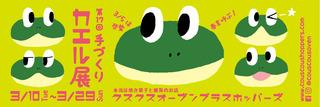 frog20omote.jpg