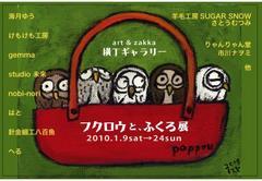 hukurou_dm.jpg