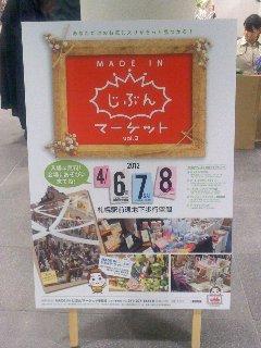 120407_jibuma2.jpg
