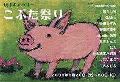 tenji-20090620.jpg